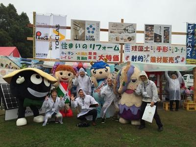 第32回産業祭 ゆるキャラ.jpg