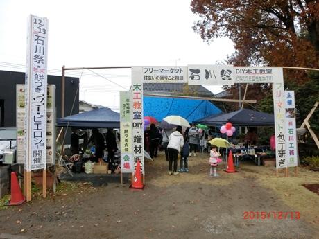 第6回石川祭 大盛況2.jpg